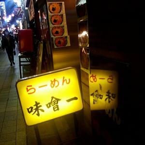 元日営業の味噌一/中野