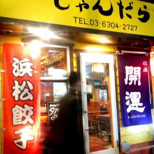浜松餃子/中野坂上