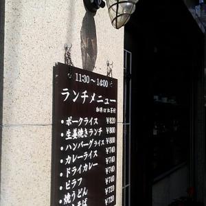 喫茶店の生姜焼きランチ/大久保