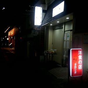 ナポリタンとハンバーグ/高円寺