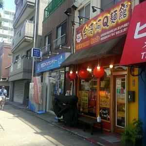 台湾阿Q麺館で魯肉飯/南砂町