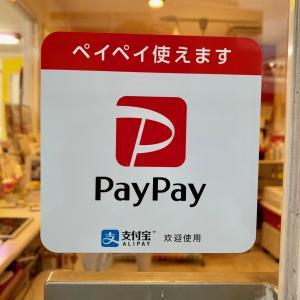 PayPay(ペイペイ)取扱店舗になりました