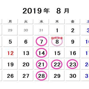 8月お盆休みと9月より定休日が増えます のお知らせ