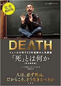 『「死」とは何か』の印象