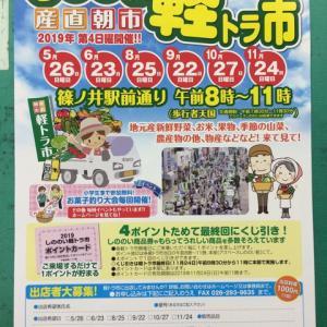 11月24日(日)篠ノ井駅前軽トラ市開催します❗