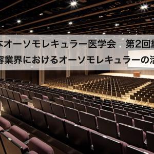 日本オーソモレキュラー医学会第2回総会で登壇します!