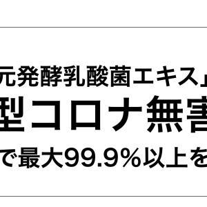 「還元発酵乳酸菌エキス」で新型コロナ無害化 1分で最大99.9%以上を確認