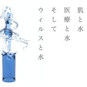 高還元・高酸化水を使った美容と医療と感染予防