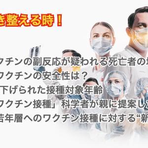 日本オーソモレキュラー医学会が学会サイトでワクチンに対する不安要素に関する記事を配信