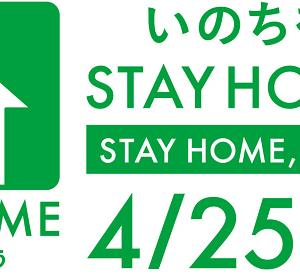 Stay Homeの結果・・・。