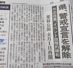 5月26日、香川県は、警戒宣言を解除した。