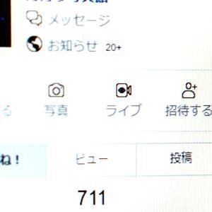 6月12日、カガワ写真館のfacebookページの「いいね!」が711になっていた。