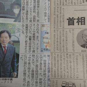 34年前の四国新聞の文字は驚くほど小さかった!