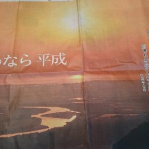 「平成」最後の日~(^^)(山形新聞)