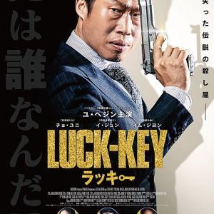 韓国映画 「ラッキー」面白くてびっくりしたー。