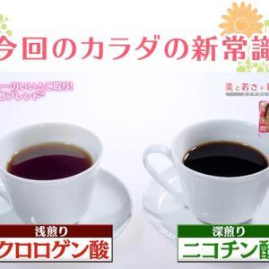 コーヒーは若さのくすりなんだって??