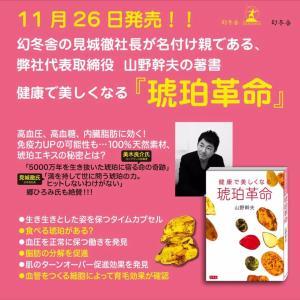 [琥珀革命] 幹夫社長の本が出版されます。