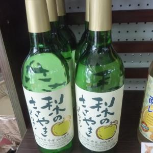 予定は未定。〈梨のささやき梨ワイン〉