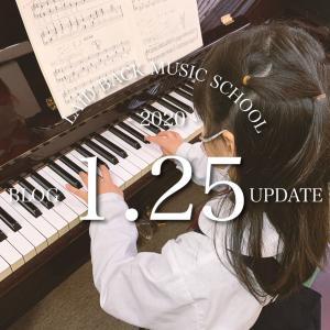 1月25日教室ホームページブログ更新