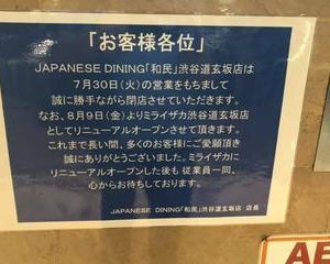 なんと、渋谷道玄坂のワタミも・・・(涙)