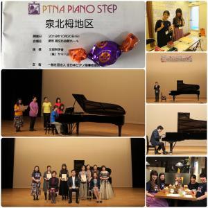 ピティナ・ピアノステップ2019