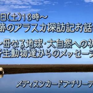 10/26(土)奇跡のアラスカ探訪記お話会