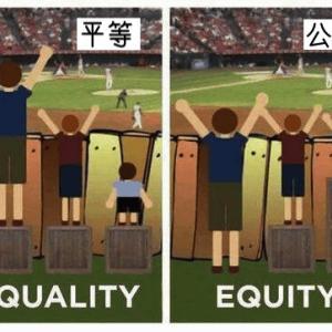 データよりもあり方。平等よりも公平性。