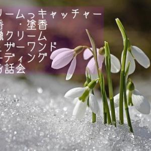 2月・3月はものつくり&イベントWS月間!