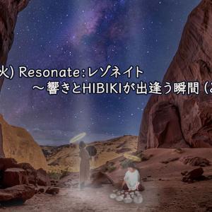 3/17(火)Resonate: レゾネイト〜響きとHIBIKIが出逢う瞬間(とき)〜