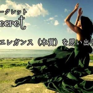 《Zoomオンライン開催》4/9(木)ガイア・シークレット〜女性性の本質を思い出す〜