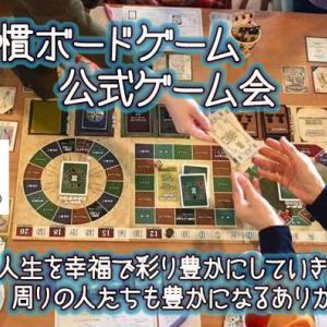 9/4(土)「7つの習慣ボードゲーム」公式ゲーム会@北品川 久しぶりの開催です!