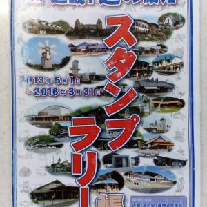 2016年5月15日の近畿道の駅完走!&近畿道の駅バッジリスト