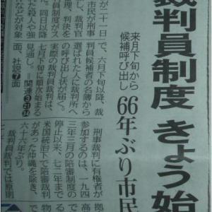 裁判員制度の新聞記事集