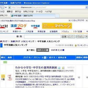 にほんブログ村 演劇ブログ 中学演劇 第一位