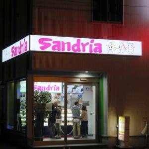 サンドイッチ工房サンドリア <パン屋探訪・札幌(17)>