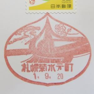 豊平川の風景 <風景印(150)札幌菊水元町郵便局>