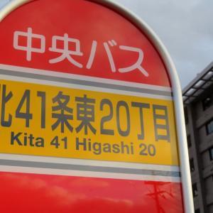 札幌・街の一コマ : 〇条〇丁目(札幌の住居表示)
