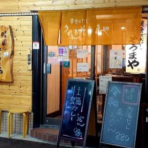 札幌でランチ(70)「うどんのそうまや」でカレーうどんをいただく(あと牡蠣天)