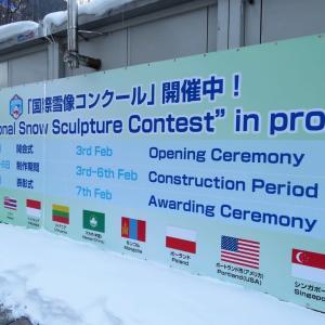 散策!札幌(58) 「第47回国際雪像コンクール」を見に行く