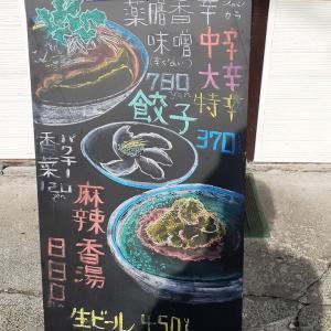 札幌・街の一コマ : 黒板アート