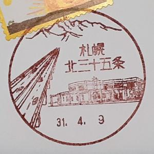 東区栄町と烈々布 <風景印(154)札幌北35条郵便局>