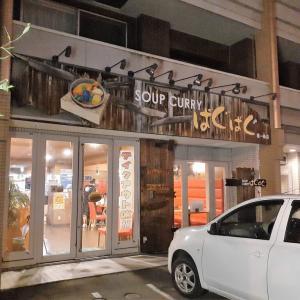 札幌でランチ(89) 「スープカリー ばぐばぐ」でカレーをバグバグいただく