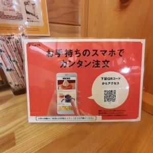 札幌・街の一コマ : QRコード