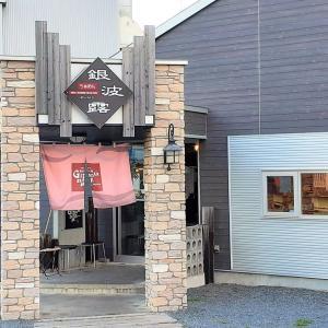 何種類もの風味が味わえるラーメンをいただく <札幌でランチ(96)>