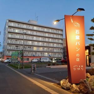 パン屋探訪・札幌(23) 石窯パンの店・パン工房ひかり
