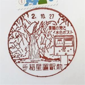ご当地ポスト(23) 星が描かれたメルヘンチックな水色のポスト