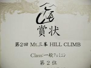 Mt.三峯ヒルクライム