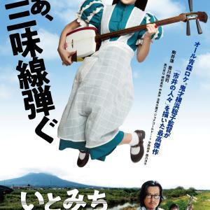 【いとみち感想】青森県出身者がみたら危ない映画!3つの泣きどころ、これから観にいく人へ!