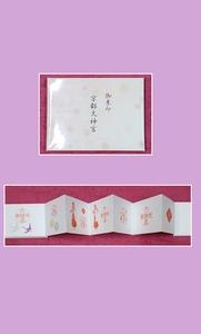「大嘗祭」記念の限定特別朱印帳