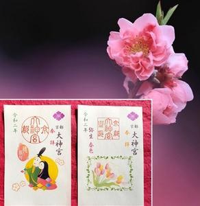 「お雛様」の朱印と、「桃の節句」と「春色」の書置きの朱印、授与最終日